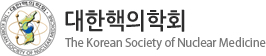대한핵의학회 The Korean Society of Nuclear Medicine